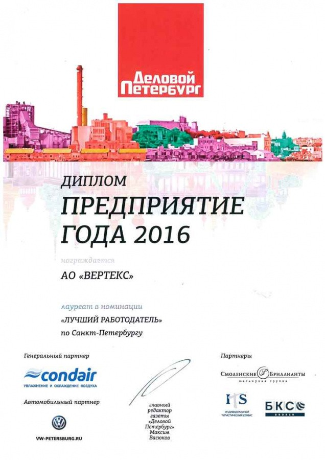 The Enterprise of the Year award of Delovoy Peterburg newspaper, nomination the Best employer in St. Petersburg, 2016