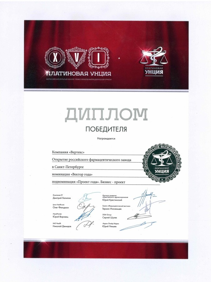 Diploma of the winner of the competition in the pharmaceutical industry Platinum Ounce, nomination Project of the year. Business project, 2016