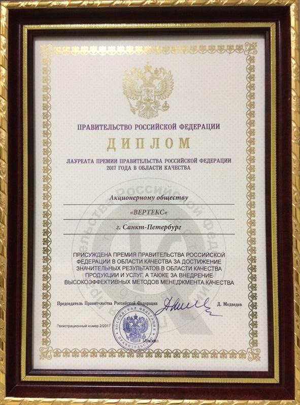 Diploma of the Russian Governmental Award for Quality, 2017