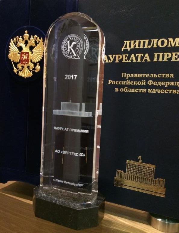 Russian Governmental Award for Quality, 2017
