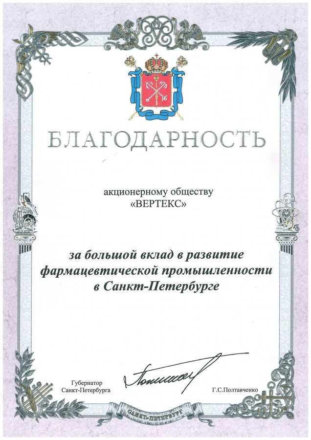 Certificate of Acknowledgement from the Saint-Petersburg's Governor Georgy Poltavchenko