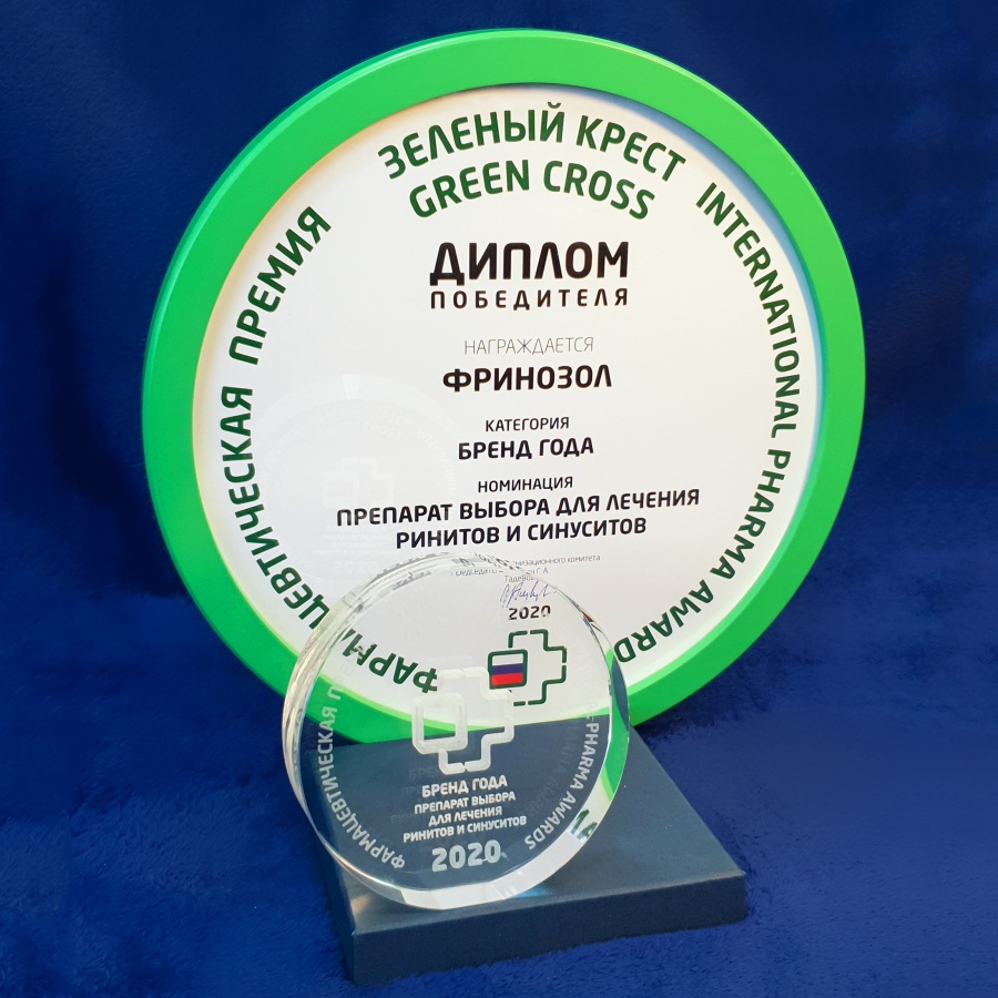 International Pharmaceutical Award Green Cross: Brand of the Year in the nomination Drug of choice for the treatment of rhinitis and sinusitis, 2020