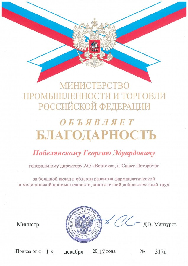 Certificate of Acknowledgement from the Russian Ministry of Industry and Trade