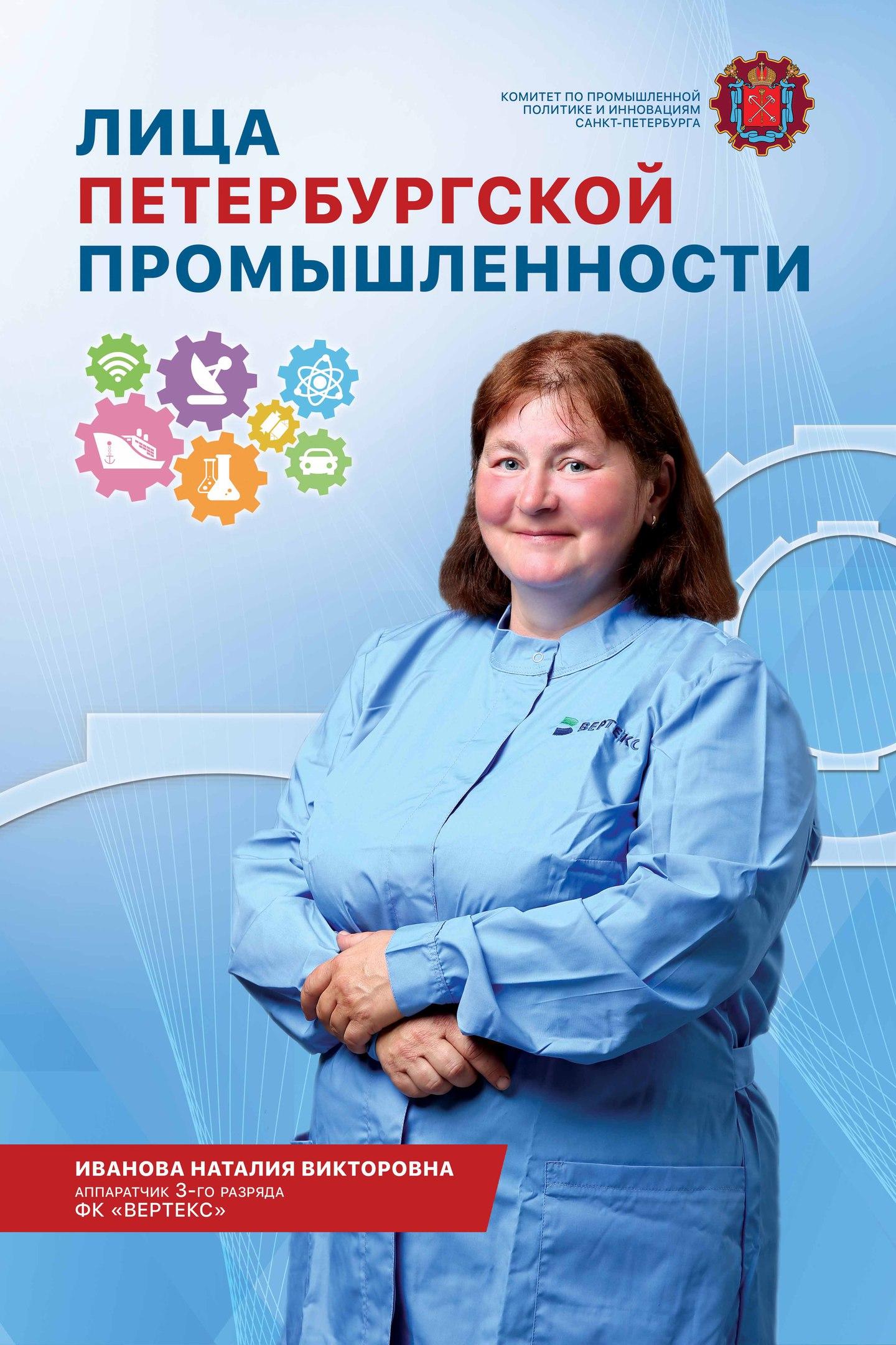 Лица пб промышленности_Н. В. Иванова.jpg